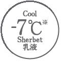 ひんやり-7℃シャーベット化粧水