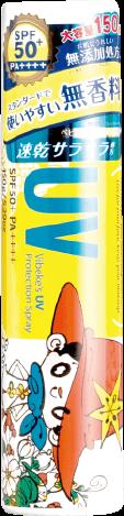 サラサラUVスプレー150g(無香料)